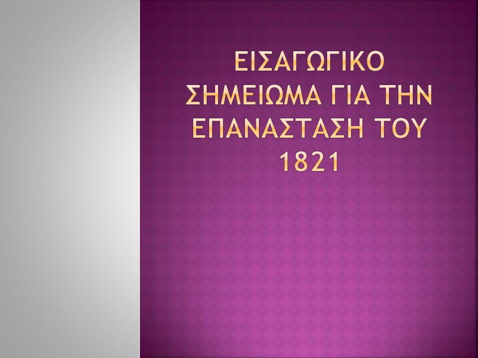 Εισαγωγικο σημειωμα για την επανασταση του 1821