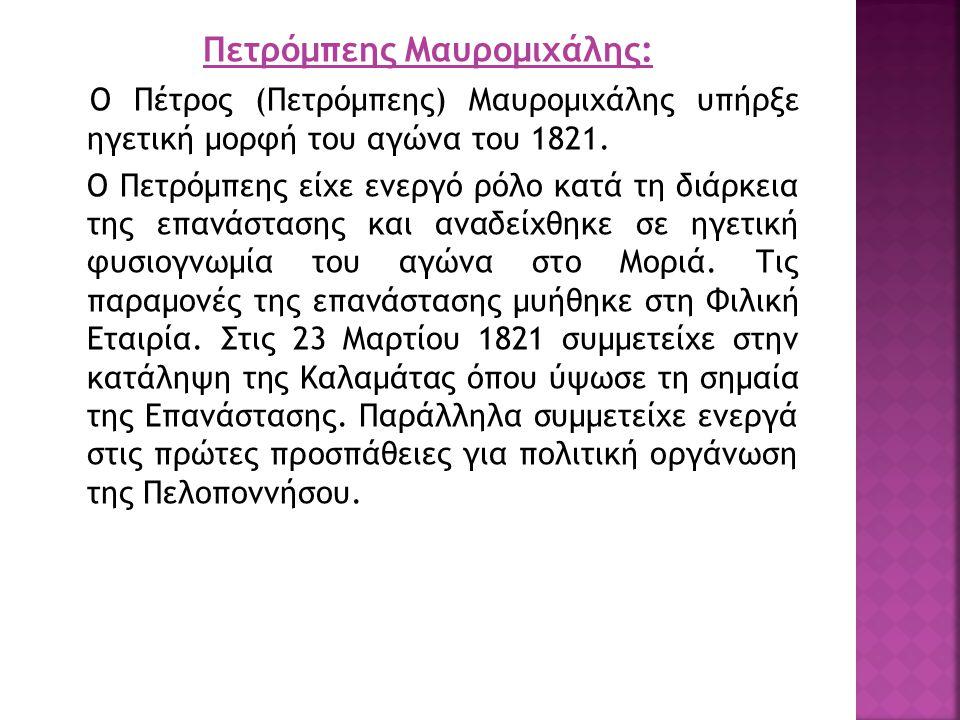 Πετρόμπεης Μαυρομιχάλης: