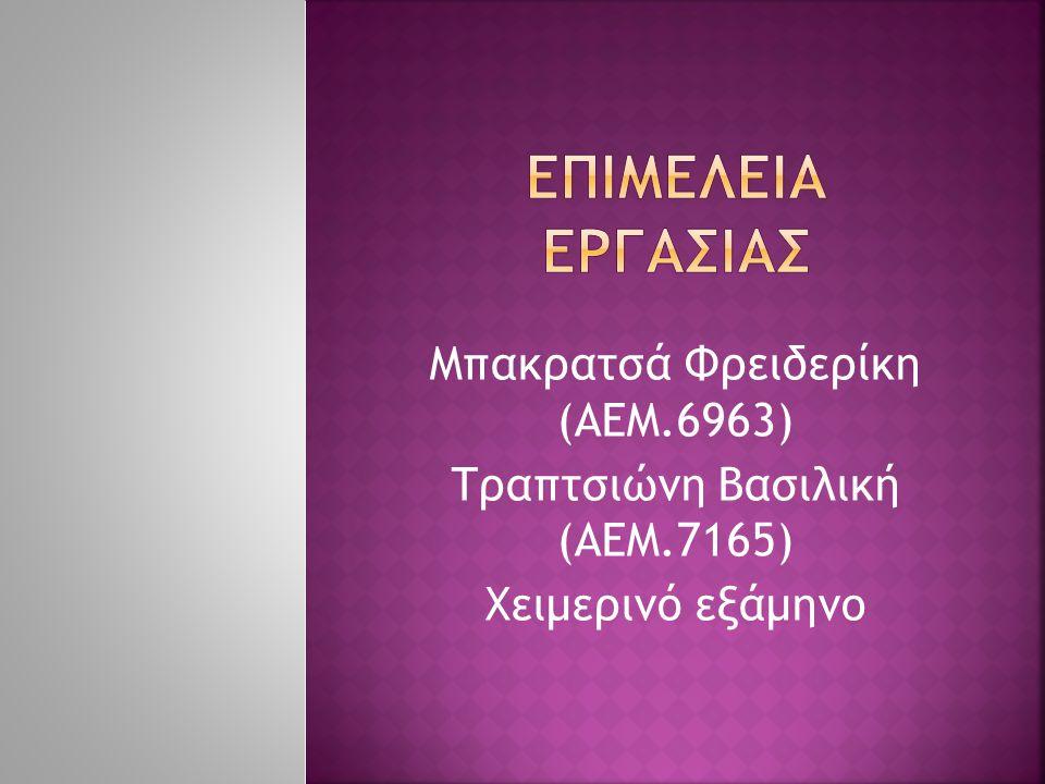 Επιμελεια εργασιασ Μπακρατσά Φρειδερίκη (ΑΕΜ.6963)