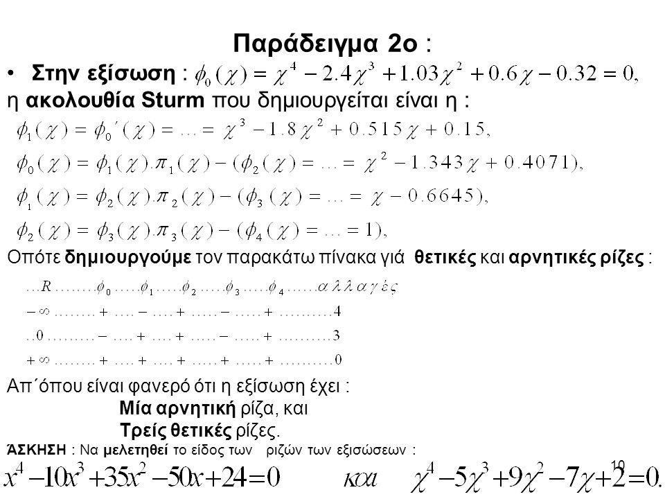 Παράδειγμα 2ο : Στην εξίσωση :