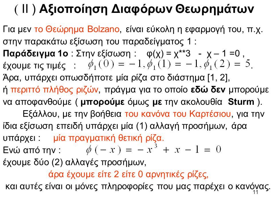 ( ΙΙ ) Αξιοποίηση Διαφόρων Θεωρημάτων