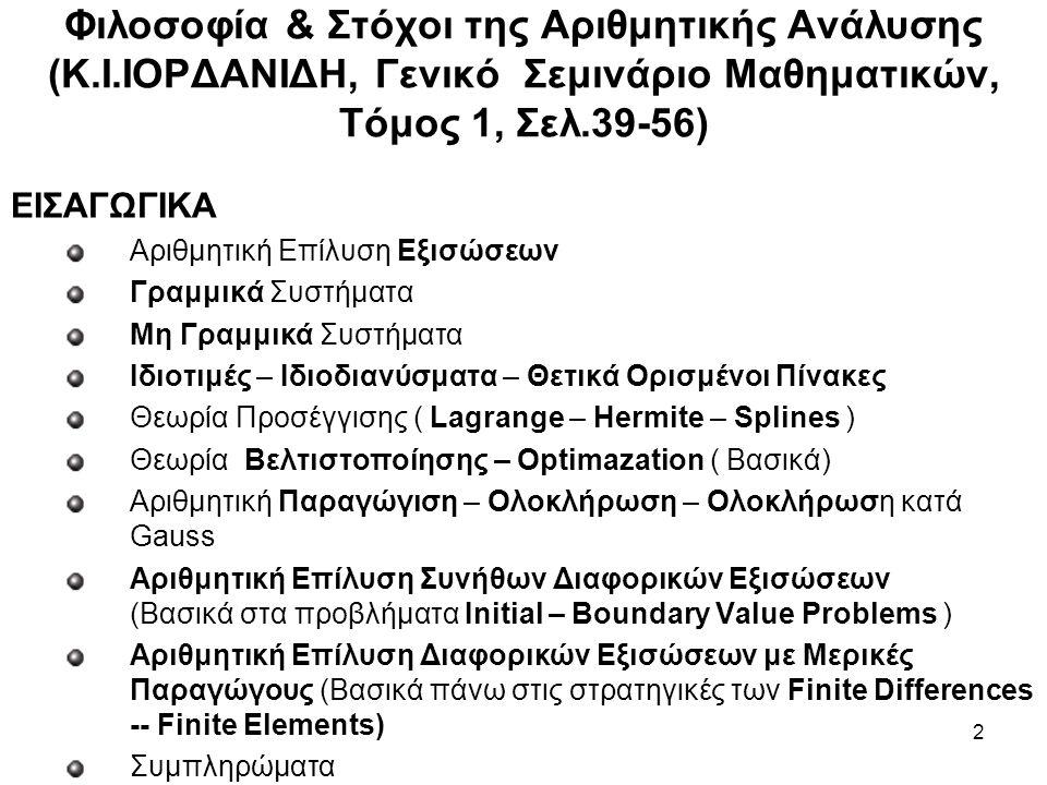 Φιλοσοφία & Στόχοι της Αριθμητικής Ανάλυσης (Κ. Ι