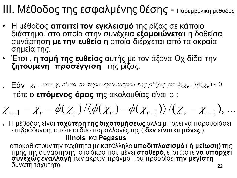ΙΙΙ. Μέθοδος της εσφαλμένης θέσης - Παρεμβολική μέθοδος