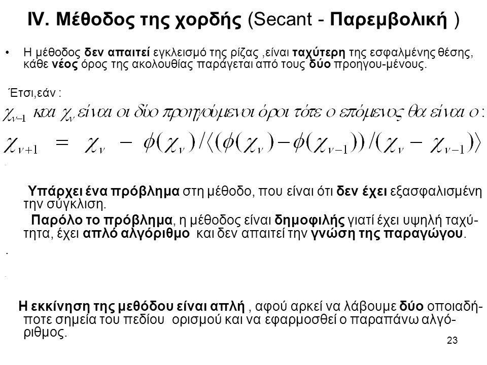 IV. Μέθοδος της χορδής (Secant - Παρεμβολική )