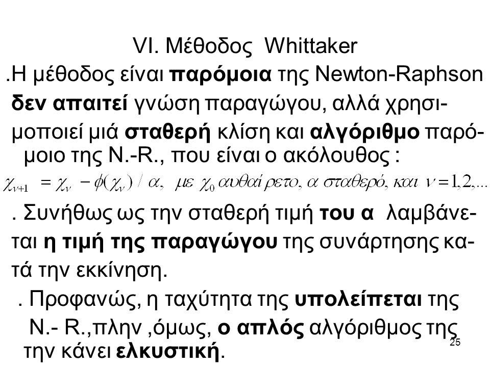 VI. Μέθοδος Whittaker .Η μέθοδος είναι παρόμοια της Newton-Raphson. δεν απαιτεί γνώση παραγώγου, αλλά χρησι-