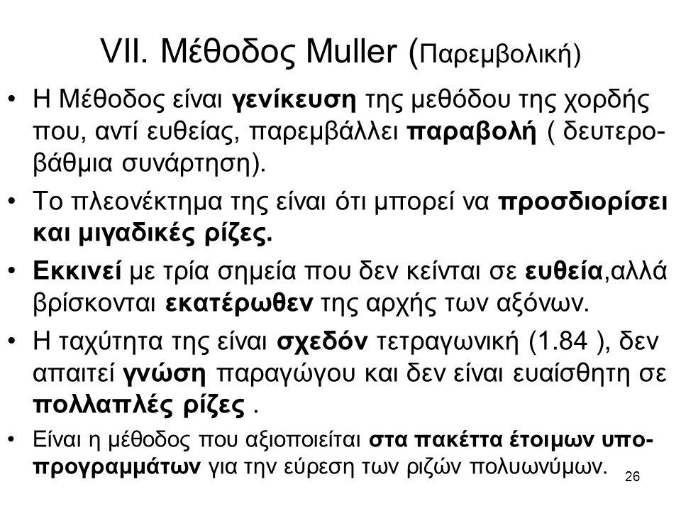 VII. Μέθοδος Muller (Παρεμβολική)