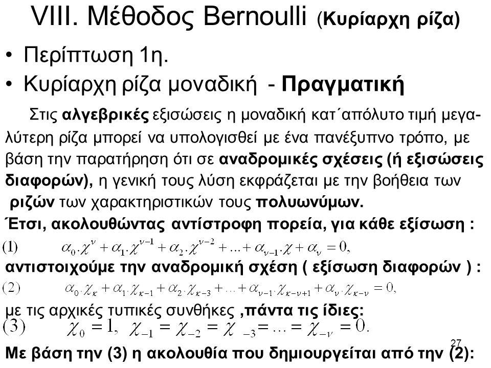 VIII. Μέθοδος Bernoulli (Κυρίαρχη ρίζα)