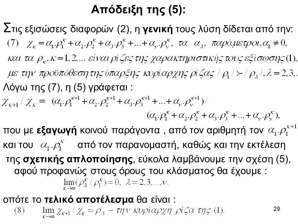 Στις εξισώσεις διαφορών (2), η γενική τους λύση δίδεται από την: