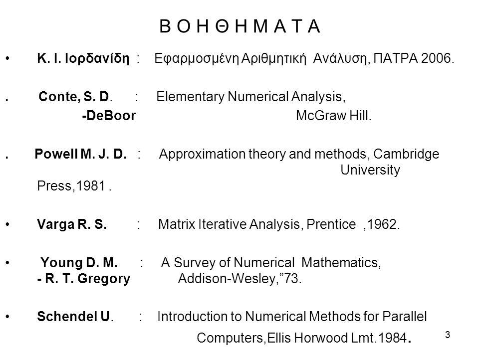Β Ο Η Θ Η Μ Α Τ Α K. I. Iορδανίδη : Εφαρμοσμένη Αριθμητική Ανάλυση, ΠΑΤΡΑ 2006. . Conte, S. D. : Elementary Numerical Analysis,