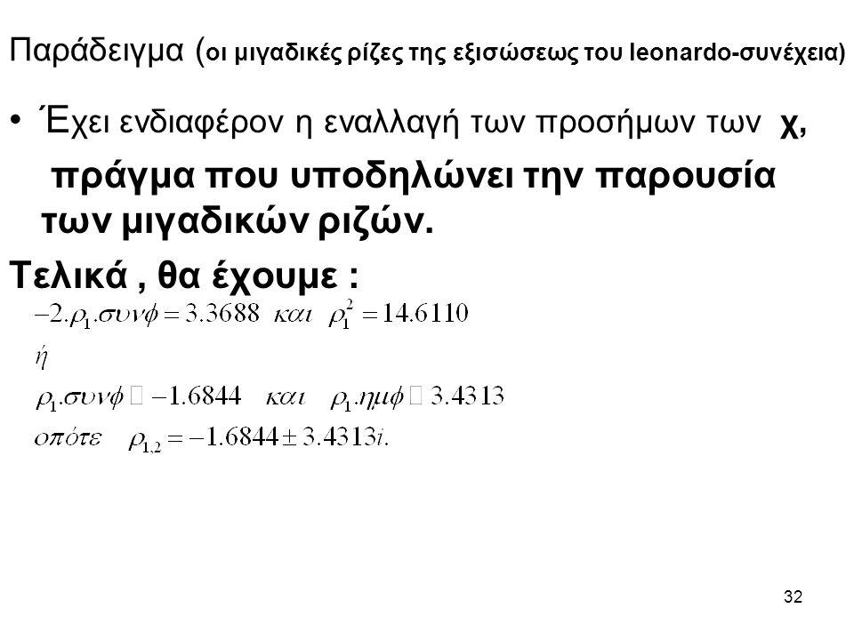 Παράδειγμα (οι μιγαδικές ρίζες της εξισώσεως του leonardo-συνέχεια)