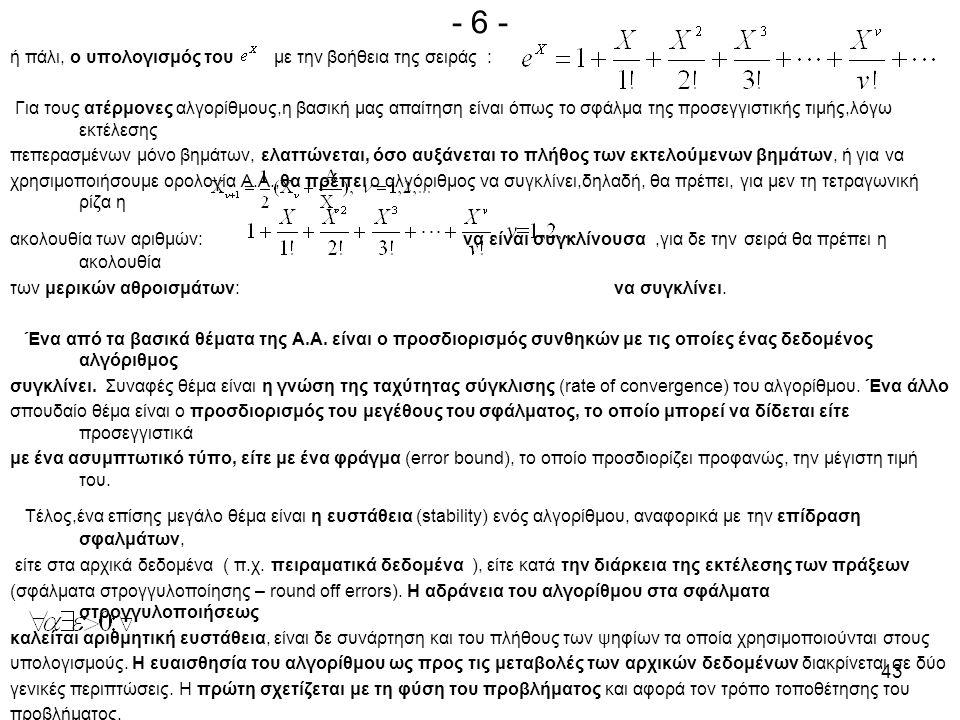 - 6 - ή πάλι, ο υπολογισμός του με την βοήθεια της σειράς :
