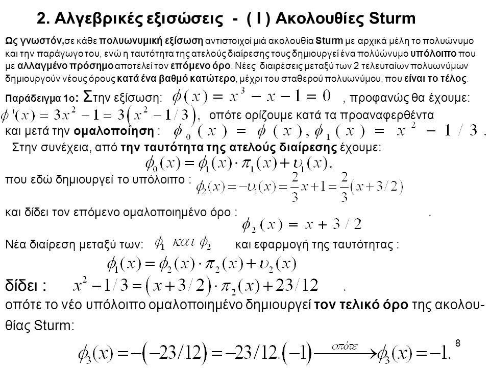 2. Αλγεβρικές εξισώσεις - ( Ι ) Ακολουθίες Sturm