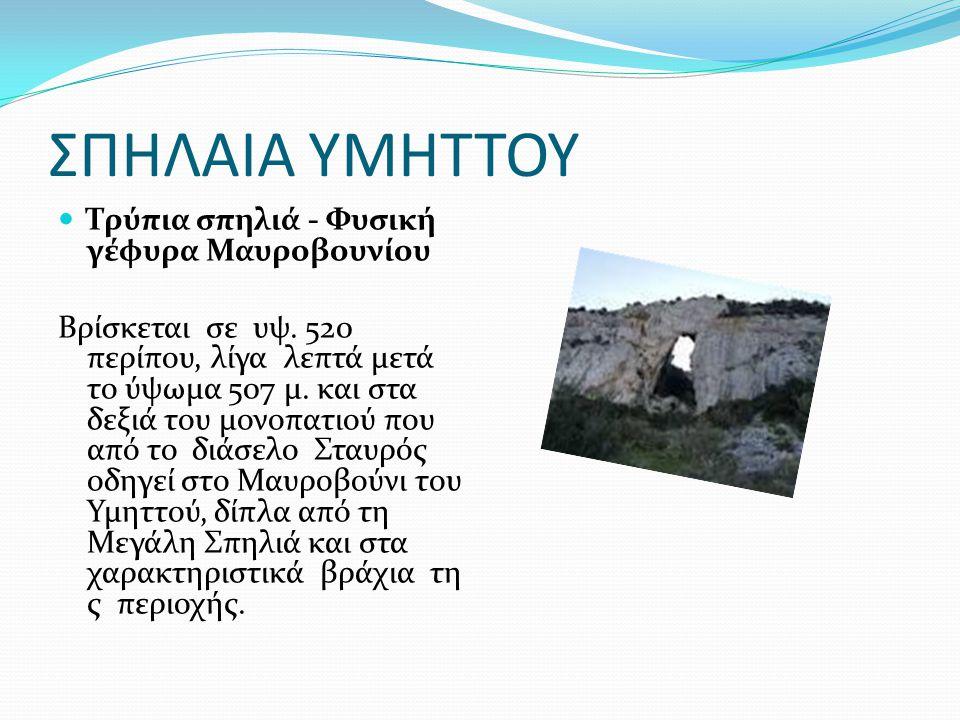 ΣΠΗΛΑΙΑ ΥΜΗΤΤΟΥ Τρύπια σπηλιά - Φυσική γέφυρα Μαυροβουνίου