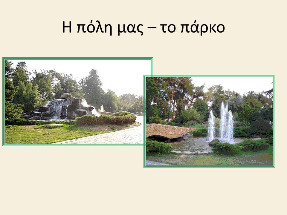 Η πόλη μας – το πάρκο