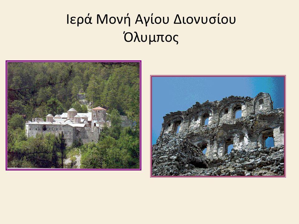 Ιερά Μονή Αγίου Διονυσίου Όλυμπος