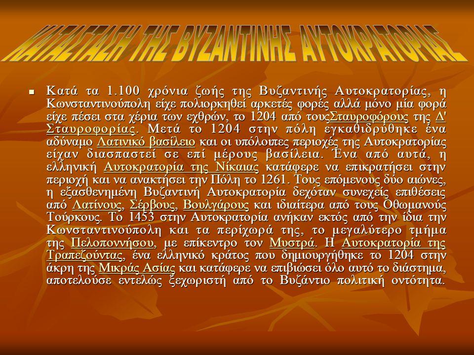 ΚΑΤΑΣΤΑΣΗ ΤΗΣ ΒΥΖΑΝΤΙΝΗΣ ΑΥΤΟΚΡΑΤΟΡΙΑΣ