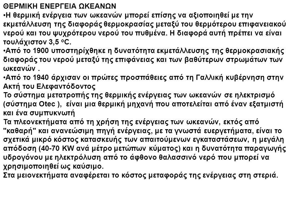 ΘΕΡΜΙΚΗ ΕΝΕΡΓΕΙΑ ΩΚΕΑΝΩΝ