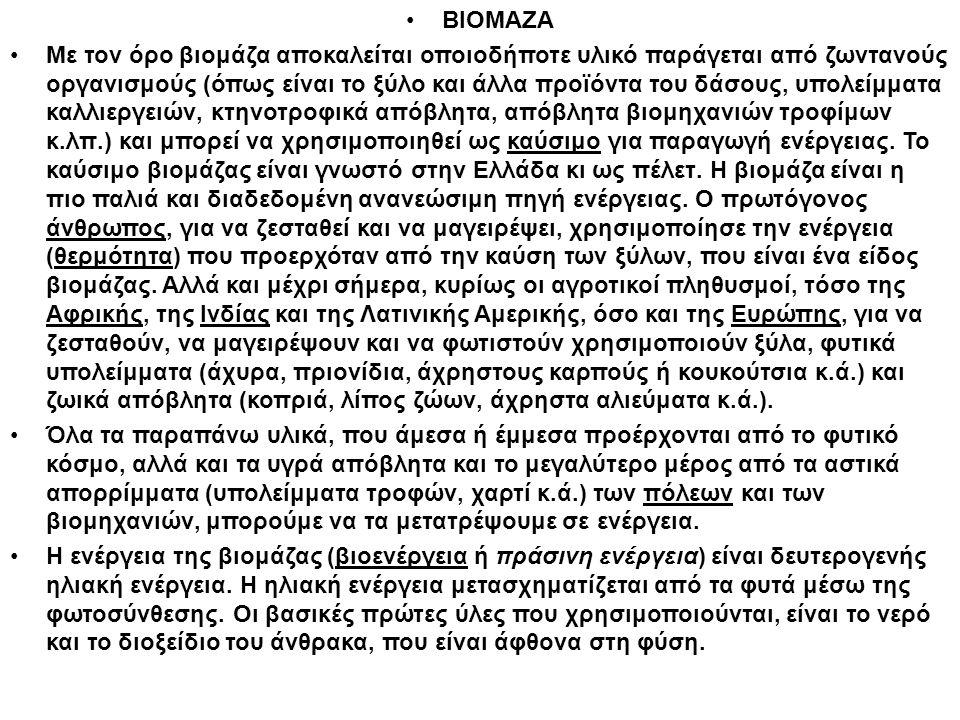ΒΙΟΜΑΖΑ