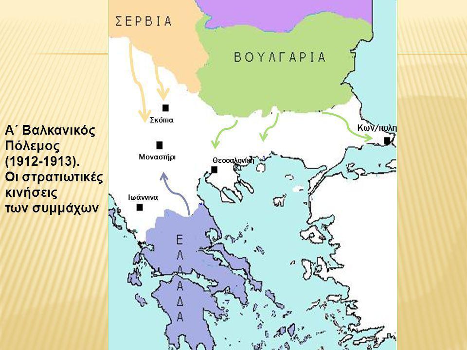 Α΄ Βαλκανικός Πόλεμος (1912-1913). Οι στρατιωτικές κινήσεις