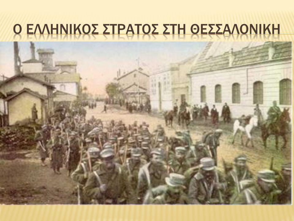 Ο ελληνικοσ στρατοσ στη θεσσαλονικη
