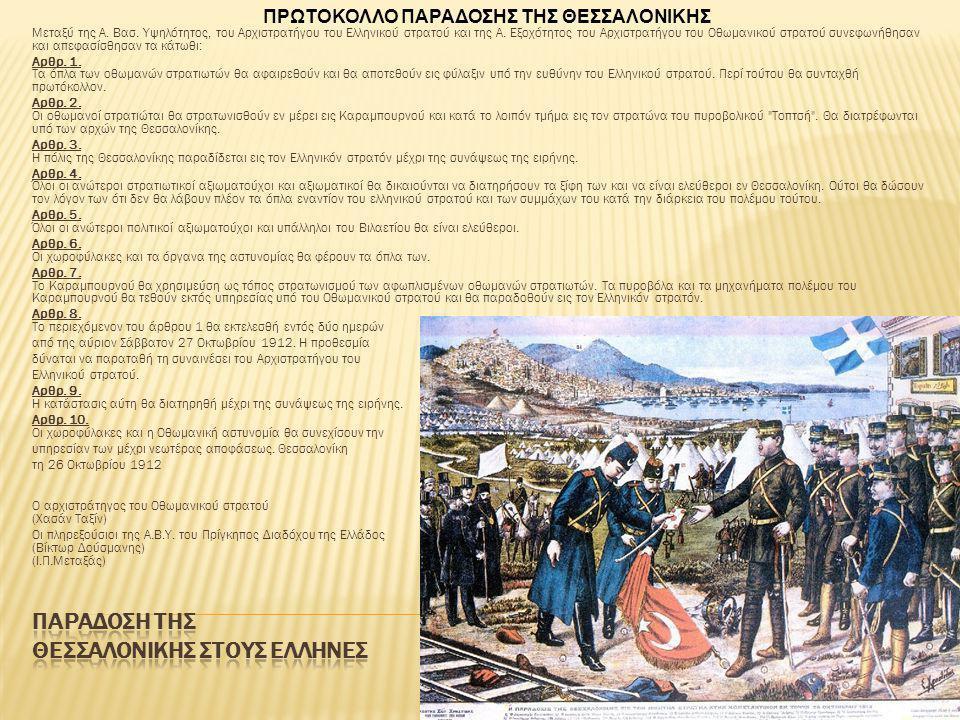 Παραδοση της θεσσαλονικης στους ελληνες