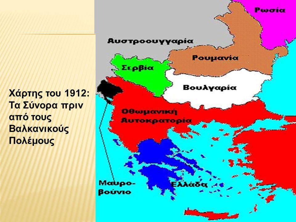 Χάρτης του 1912: Τα Σύνορα πριν από τους Βαλκανικούς Πολέμους