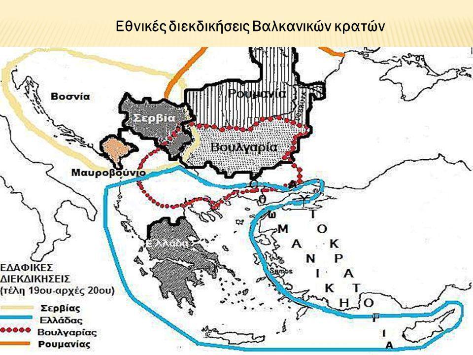Εθνικές διεκδικήσεις Βαλκανικών κρατών