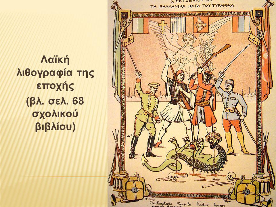 Λαϊκή λιθογραφία της εποχής (βλ. σελ. 68 σχολικού βιβλίου)