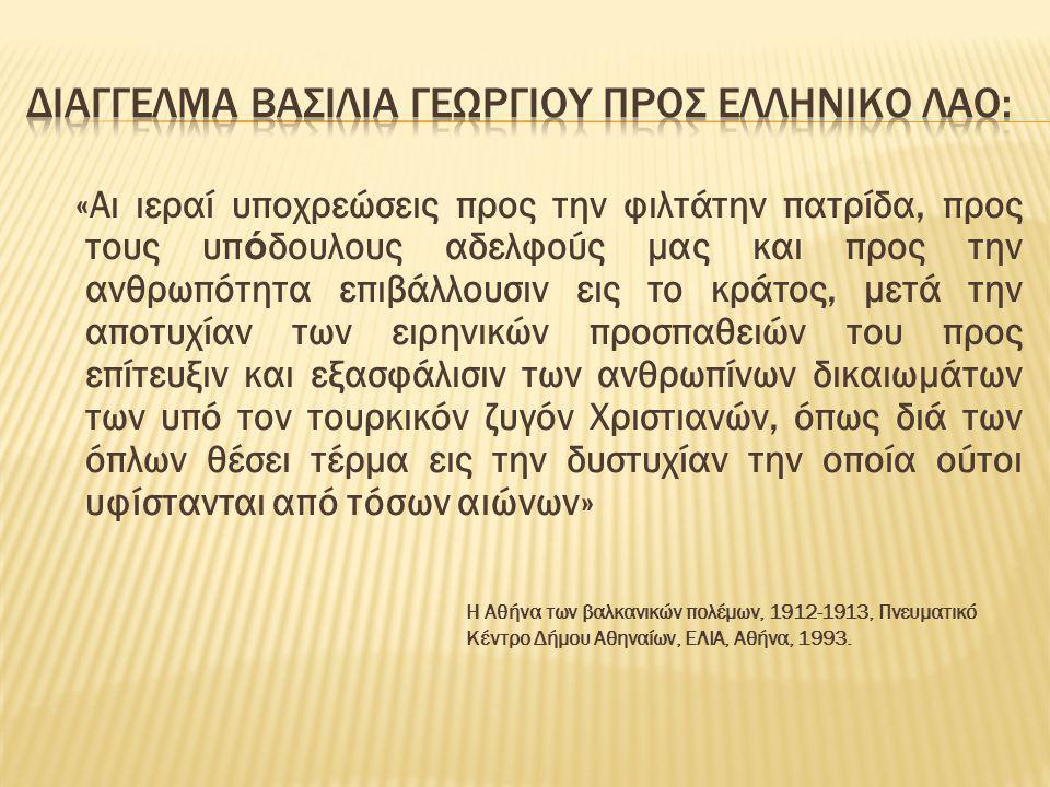 Διαγγελμα βασιλια Γεωργιου προς ελληνικο λαο: