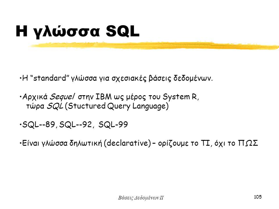 Η γλώσσα SQL Η standard γλώσσα για σχεσιακές βάσεις δεδομένων.