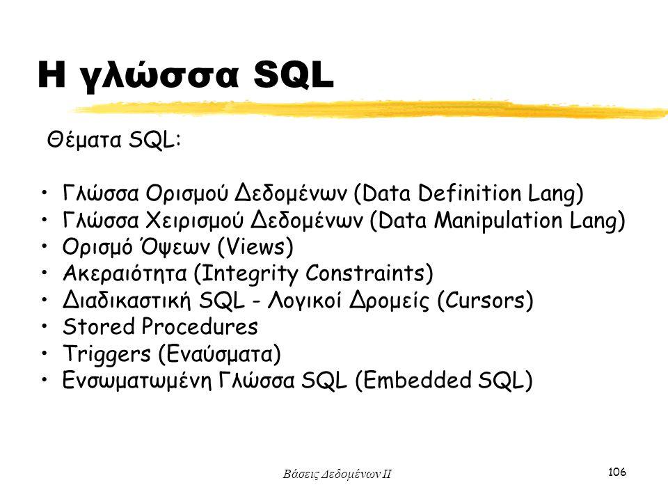 Η γλώσσα SQL Θέματα SQL: