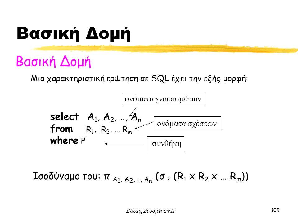 Βασική Δομή Βασική Δομή select Α1, Α2, .., Αn from R1, R2, … Rm