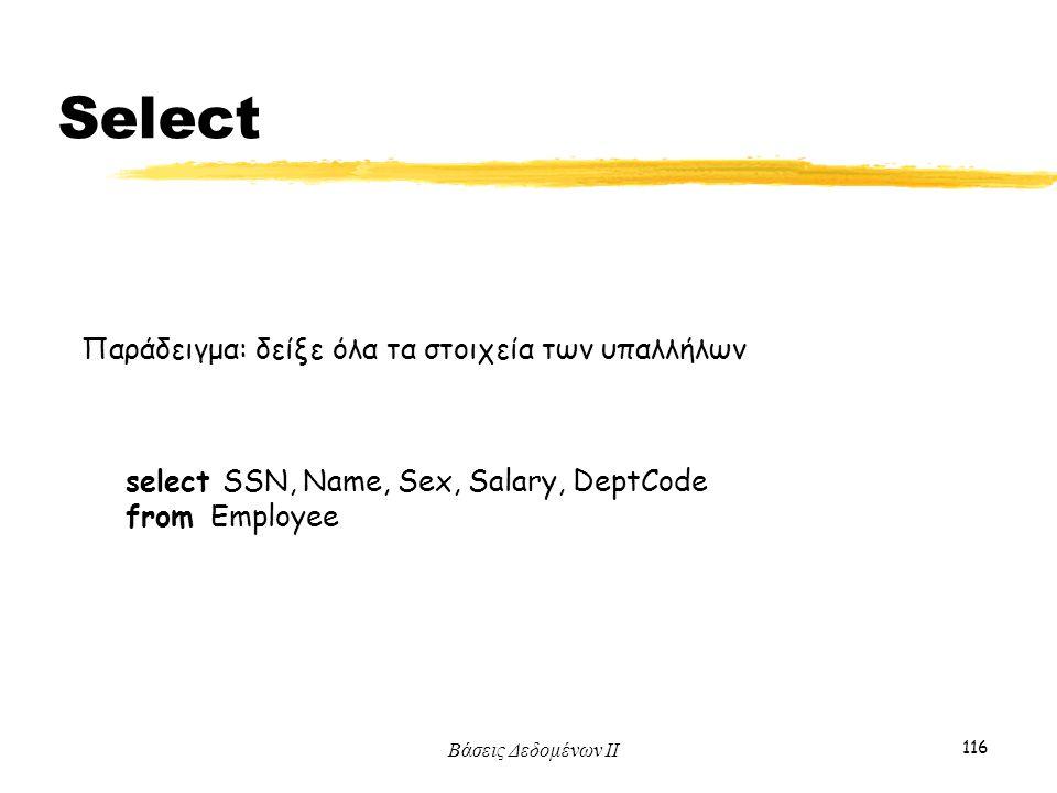 Select Παράδειγμα: δείξε όλα τα στοιχεία των υπαλλήλων