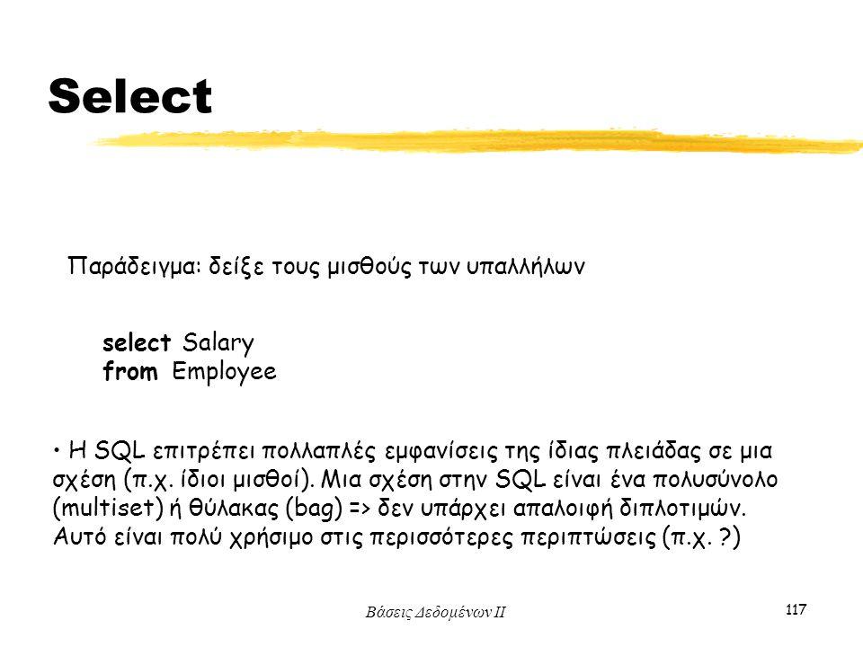 Select Παράδειγμα: δείξε τους μισθούς των υπαλλήλων select Salary