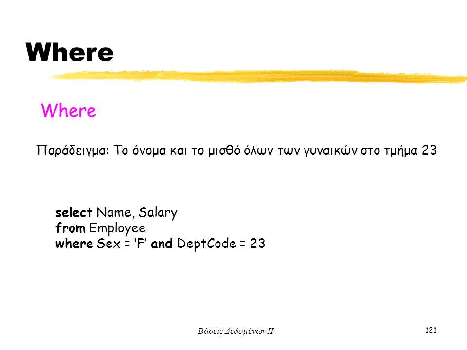 Where Where. Παράδειγμα: Το όνομα και το μισθό όλων των γυναικών στο τμήμα 23. select Name, Salary.