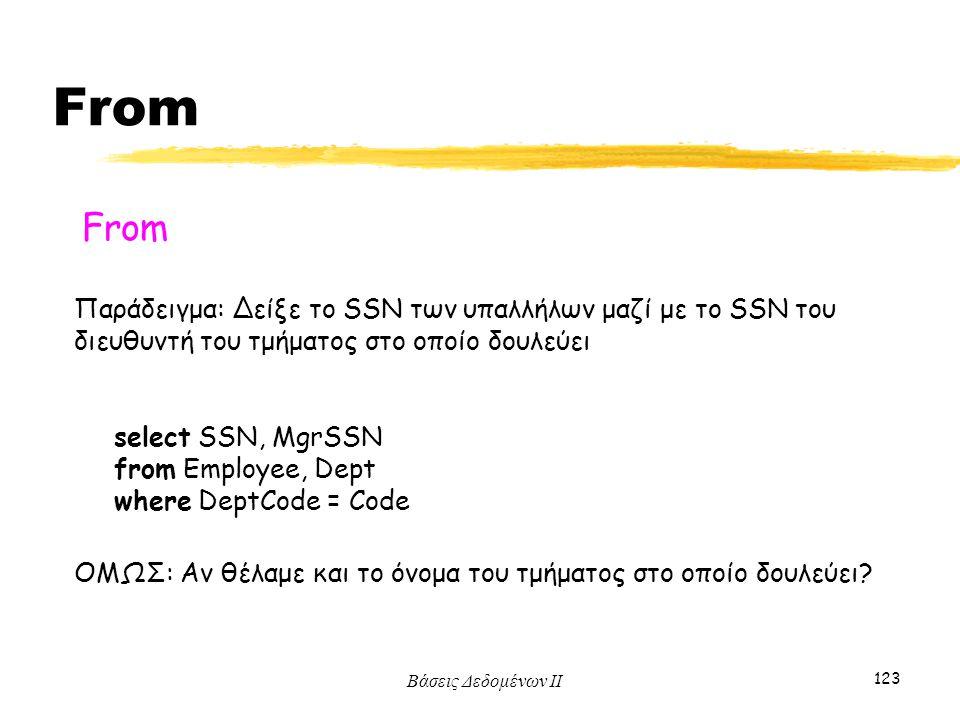 From From. Παράδειγμα: Δείξε το SSN των υπαλλήλων μαζί με το SSN του διευθυντή του τμήματος στο οποίο δουλεύει.