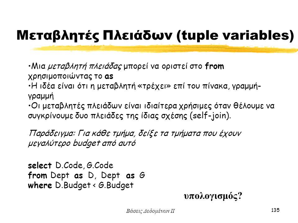 Μεταβλητές Πλειάδων (tuple variables)