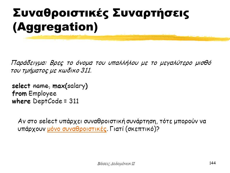 Συναθροιστικές Συναρτήσεις (Aggregation)