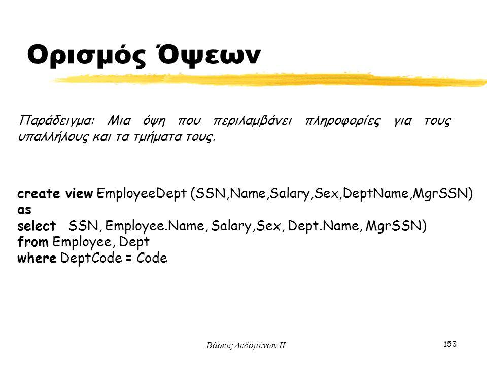 Ορισμός Όψεων Παράδειγμα: Μια όψη που περιλαμβάνει πληροφορίες για τους υπαλλήλους και τα τμήματα τους.