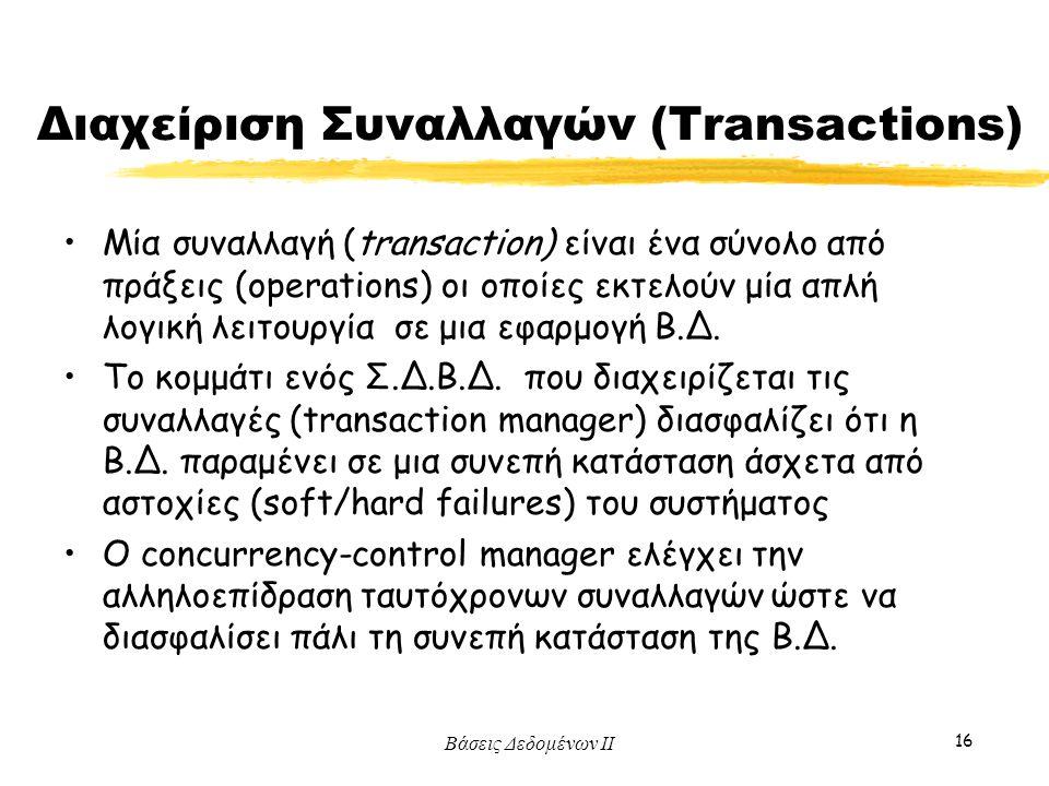 Διαχείριση Συναλλαγών (Transactions)