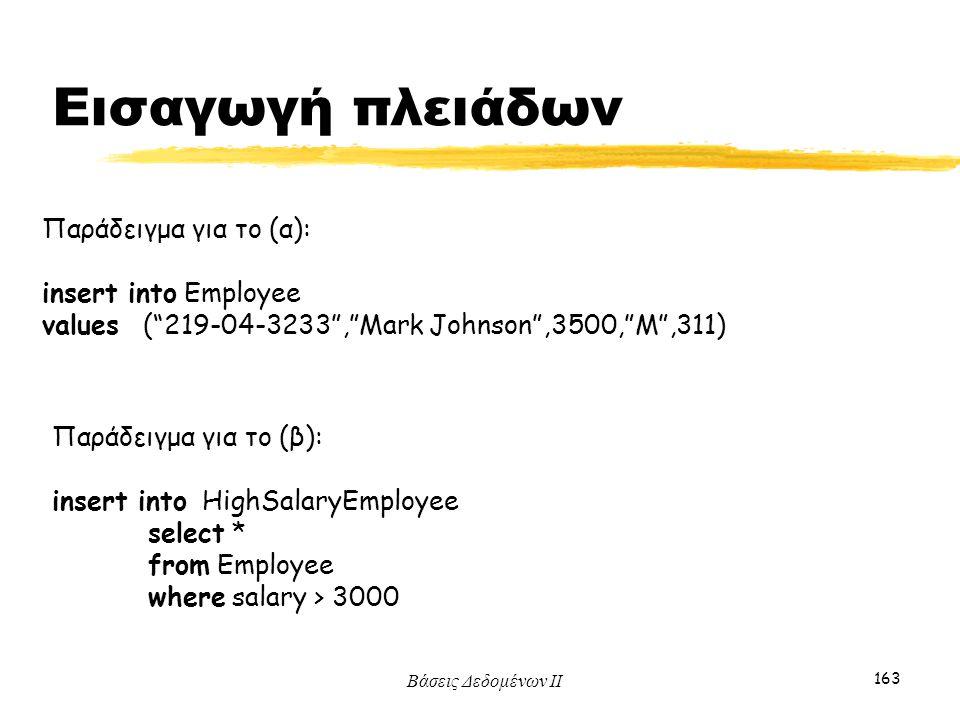 Εισαγωγή πλειάδων Παράδειγμα για το (α): insert into Employee