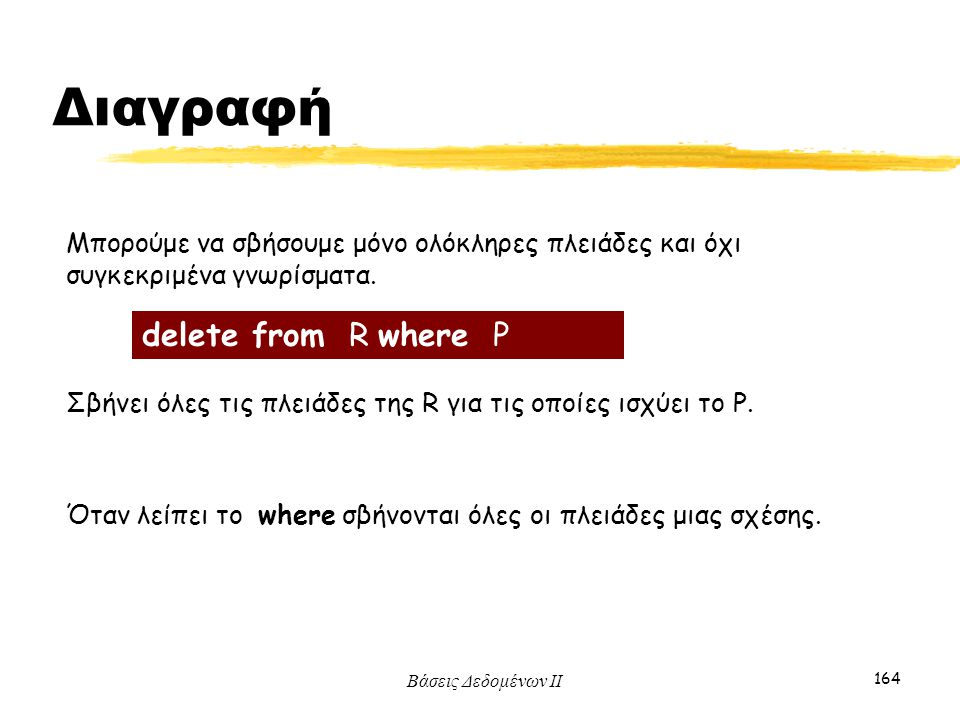 Διαγραφή delete from R where P