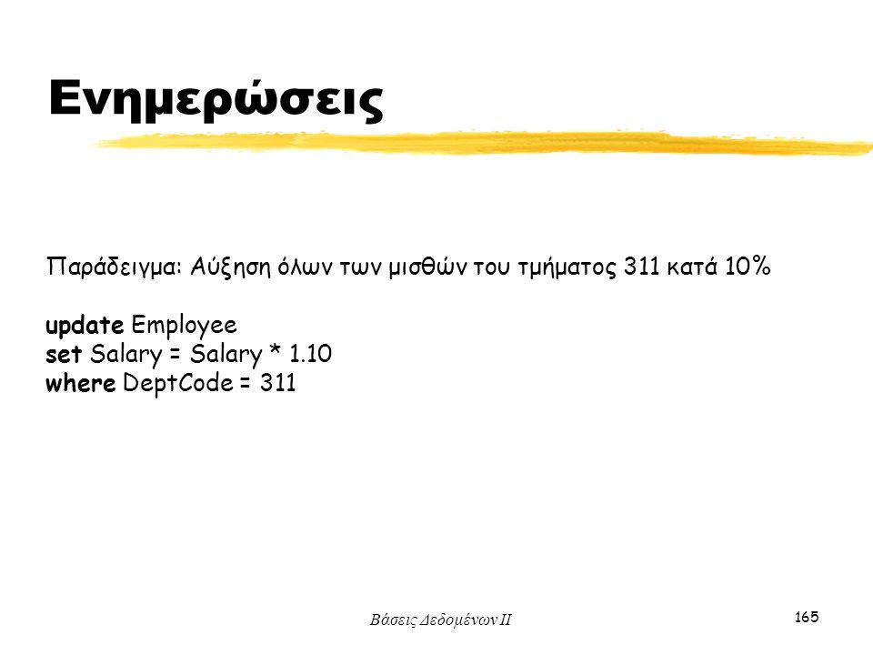 Ενημερώσεις Παράδειγμα: Αύξηση όλων των μισθών του τμήματος 311 κατά 10% update Employee. set Salary = Salary * 1.10.