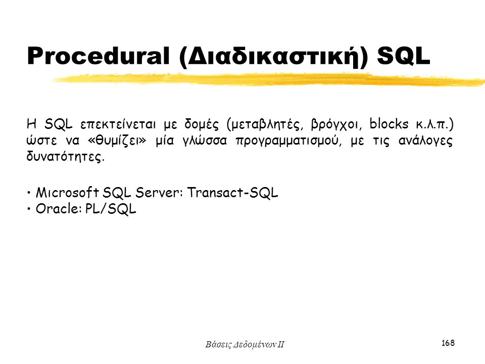 Procedural (Διαδικαστική) SQL
