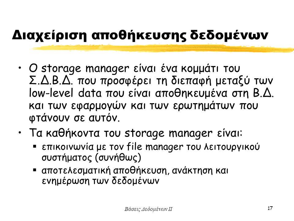 Διαχείριση αποθήκευσης δεδομένων