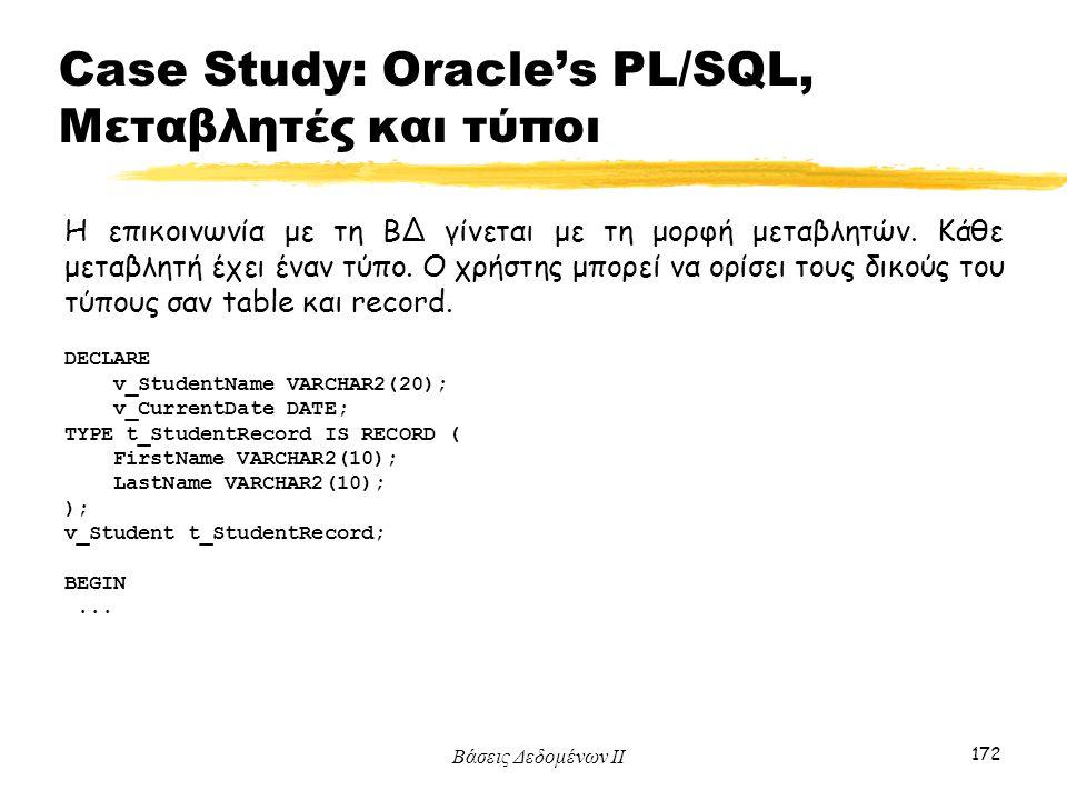 Case Study: Oracle's PL/SQL, Μεταβλητές και τύποι