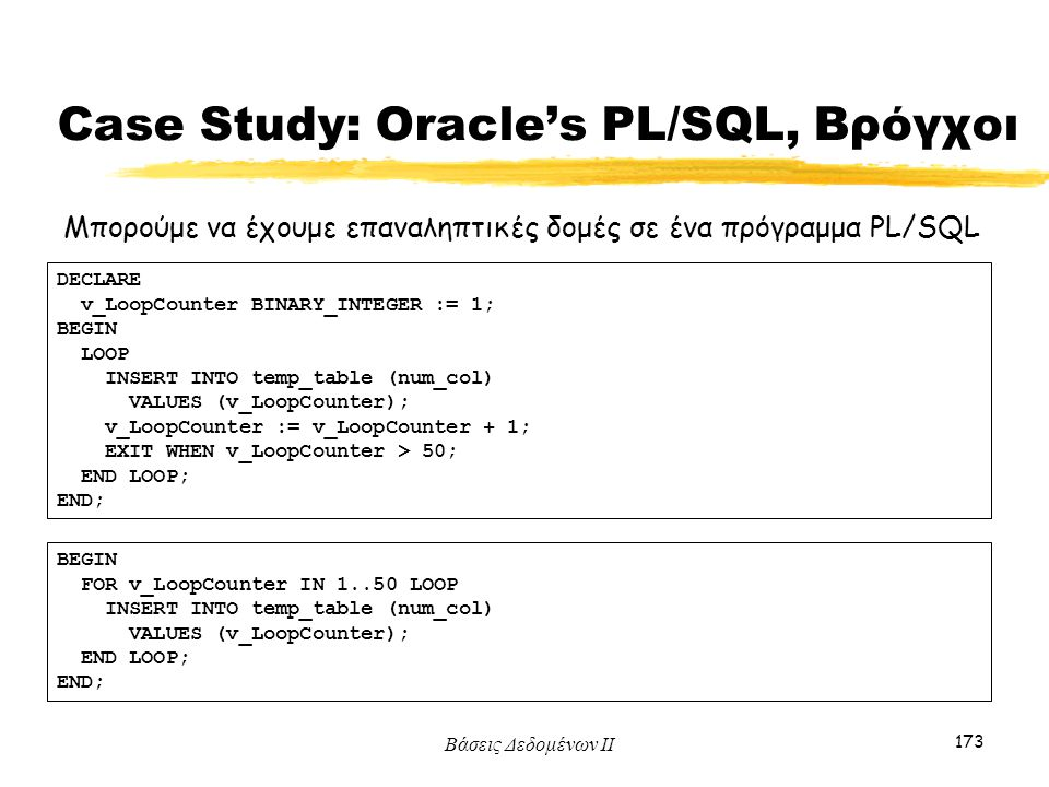 Case Study: Oracle's PL/SQL, Βρόγχοι