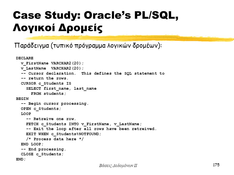 Case Study: Oracle's PL/SQL, Λογικοί Δρομείς