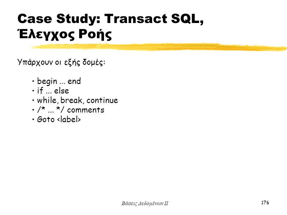 Case Study: Transact SQL, Έλεγχος Ροής