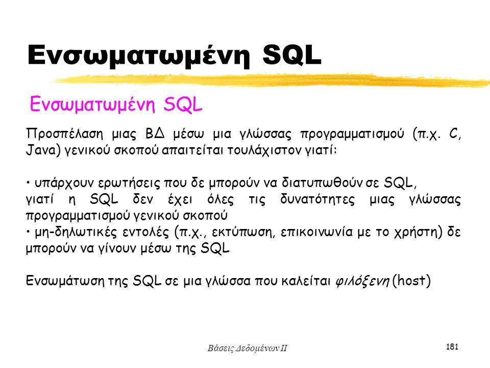 Ενσωματωμένη SQL Ενσωματωμένη SQL